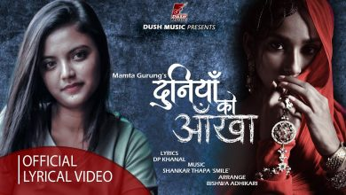 Photo of DUNIYA KO AAKHA By MAMTA GURUNG l SHANKAR SMILE l DP KHANAL l BISHWA ADHIKARI | OFFICIAL SONG